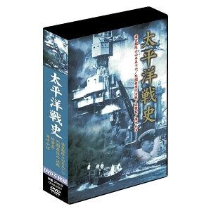 太平洋戦争を貴重な映像で振り返るドキュメンタリー。太平洋戦史4枚組DVD-BOX DKLB-6027