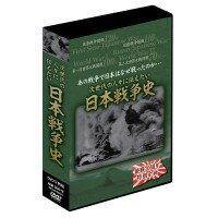 日本戦争の歴史を網羅!日本戦争史 5枚組DVD-BOX DKLB-6036
