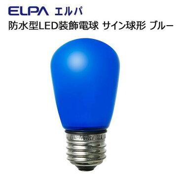 ELPA 防水型LED装飾電球 サイン球形 E26 ブルー LDS1B-G-GWP902