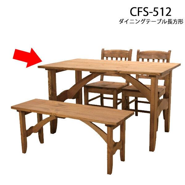 azcfs512Foretダイニングテーブル