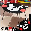 折れ脚テーブルのため、収納時に場所をとらないくまモンテーブルキッズテーブル KM-630UVA (fb1...