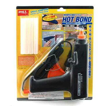 グット・ホットボンド・HB−80