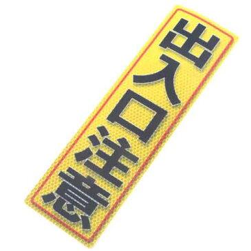 アルミス・反射ステッカー出入口注意・90X300(557)