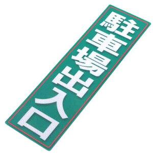先端工具・サポート用品の安全用品 反射シール120X400(675)。色が鮮明で文字がくっきり見え...