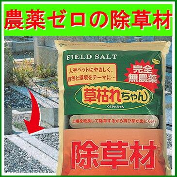 除草材「草枯れちゃん」3kg