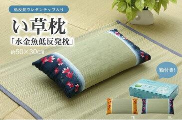 低反発ウレタンチップ入り い草枕 『水金魚 低反発枕 箱付』 イエロー 約50×30cm