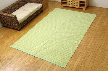 洗える PPカーペット 『バルカン』 グリーン 本間6畳(約286×382cm)
