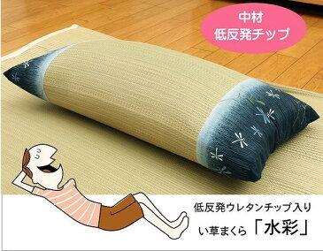 低反発ウレタンチップ入り い草枕 『水彩 低反発枕 箱付』 ブラウン 約50×30cm