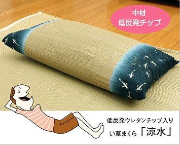 低反発ウレタンチップ入り い草枕 『涼水 低反発枕 箱付』 ブルー 約50×30cm