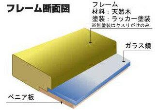 ビッグフラットフレーム・ウォールミラー60×90cm(無塗装)[鏡]【送料・代引手数料無料】