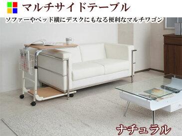 マルチテーブルサイドワゴン ナチュラル色 nsjo-0023