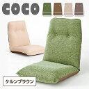 ハイバック座椅子 Coco ケルンブラウン 【HLS_DU】02P01Mar15