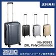 ゼロハリバートン スーツケース ZEROHALLIBURTON ≪ZRL≫ スーツケース 2〜3泊程度のご旅行に (20inch)