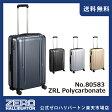 ゼロハリバートン スーツケース ZEROHALLIBURTON ≪ZRL≫ スーツケース 4,5泊〜1週間程度のご旅行に (25inch)