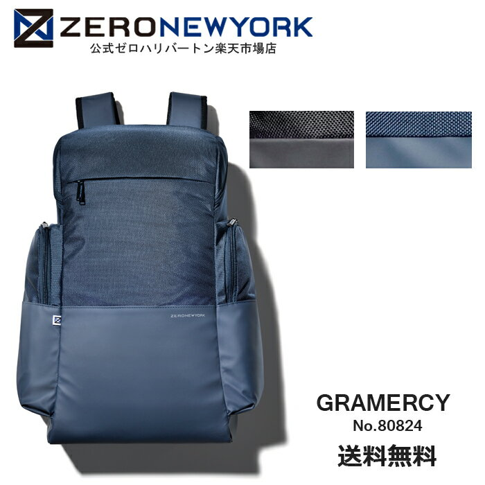 ビジネスリュック ゼロハリバートン ZERO NEWYORK グラマシー シリーズ PC収納 B4サイズ 80824