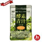【ポイント3倍】オーガニックレーベル 酵素青汁111選セサミンプラス 60粒 3袋セット