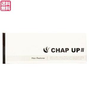 男女兼用育毛剤チャップアップ(CHAPUP)120ml(約1ヶ月分)