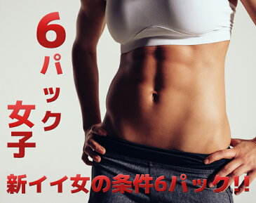 【ポイント5倍】体幹筋稼働6パックシェイプギア 2個セット
