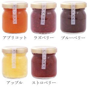 【ポイント4倍】お試しサイズ 砂糖のかわりにハチミツたっぷり 手作りハニージャム 50g 全5種類