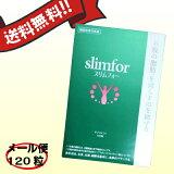 【ポイント5倍】【ママ割9倍】slimfor スリムフォー 120粒