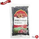 【ポイント最大4倍】ひよこ豆 オーガニック 乾燥 有機 アリサン 有機黒ひよこ豆 1kg 4個セット
