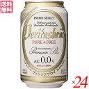 【ポイント6倍】最大35倍!ヴェリタスブロイ 330ml 24本セット パナバック ノンアルコールビール ドイツ 送料無料