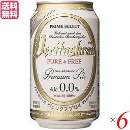 ヴェリタスブロイ 330ml 6本セット パナバック ノンアルコールビール ドイツ 送料無料