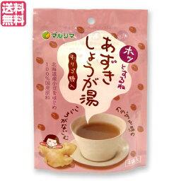 生姜湯 しょうが湯 生姜茶 ホッとするね あずきしょうが湯 1袋(15g×4) マルシマ 送料無料