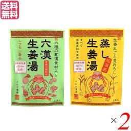 生姜湯 しょうが湯 生姜 六漢生姜湯 蒸し生姜湯 2種セット×2 イトク食品 送料無料