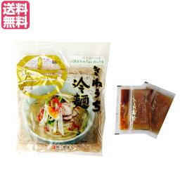 【ポイント5倍】最大31.5倍!冷麺 韓国 そば粉 サンサス きねうち 冷麺 特上 150g +スープの素セット 送料無料