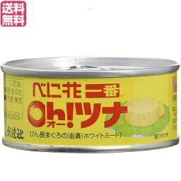 ツナ缶 ホワイト 油 創健社 べに花一番のオーツナ 90g(固形量70g)送料無料
