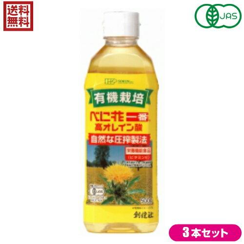 紅花油 べに花油 圧搾 創健社 有機栽培 べに花一番 高オレイン酸 500g 栄養機能食品 有機JAS認定 3本セット