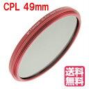 薄枠設計 XS-Pro1 Digital スリムタイプ 円偏光 CPL フィルター 赤枠フレーム 49mm クロス付き