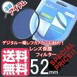 52mm UV Filter レンズ保護フィルター おすすめ 一眼レフ レンズフィルター 【薄枠設計】