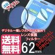 62mm UV Filter レンズ保護フィルター おすすめ 一眼レフ レンズフィルター 【薄枠設計】