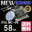 レンズ保護フィルター プロテクター レンズフィター MC UV MC-UV 58mm【TiANYA 】薄枠設計スリムタイプ