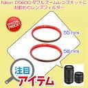 Nikon D5600 ダブルズームキット 用 レンズ保護フィルター お買い得セット (55mm + 58mm 2個セット) レッド