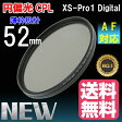 薄枠設計 XS-Pro1 Digital スリムタイプ 円偏光 CPL フィルター 円偏光 フィルター 52mm クロス付き