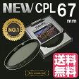 CPLフィルター 67mm サーキュラーPLフィルター Tianya CPL レンズフィルター 円偏光フィルター デジタル一眼レフAF機能対応 レンズサイズ67mm用 クロス付き
