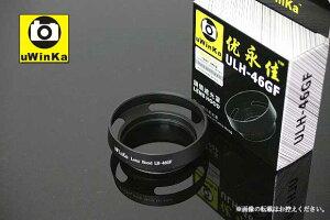 Panasonic LUMIX G 14mm/F2.5 ASPH. H-H014用レンズフードLH-46GF互換品