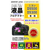 ZEROPORT JAPAN Nikon デジタル一眼レフカメラ D5500/D5300用 液晶保護フィルム 液晶プロテクター