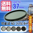 【FOTOBESTWAY】  可変式NDフィルターFader NDフィルター37mm