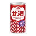 【送料無料(沖縄・離島除く)】森永 甘酒 2ケース(190g缶×60本)