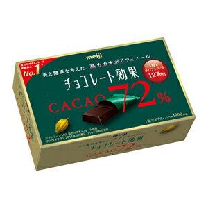 【送料無料(沖縄・離島除く)】明治 チョコレート効果 カカオ72%BOX 75g×10個