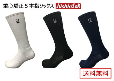 パルード【Palourde】スポーツソックス JushinSox ロング 重心ソックス5本指ソックス【送料無料】