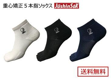 パルード【Palourde】スポーツソックス JushinSox ショート 重心ソックス5本指ソックス【送料無料】