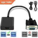 【送料無料】VGA-HDMI 変換 アダプタ HDMIケーブルVGA→HDMI 出力 ビデオ変換アダプタ 1080P 音声転送 TV PC プロジェクター ディスプレイ 変換