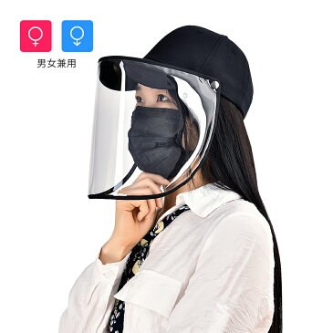 防塵 保護帽子 フェイスカバー 防唾液カバー付き 取り外可 野球帽 顔面隔離 口鼻目保護 紫外線対策 日焼け防止 キャップ 帽子 UVカット コットン 透明タイプ マスク と合わせて使う 飛沫 カット メンズ レディース 男女兼用