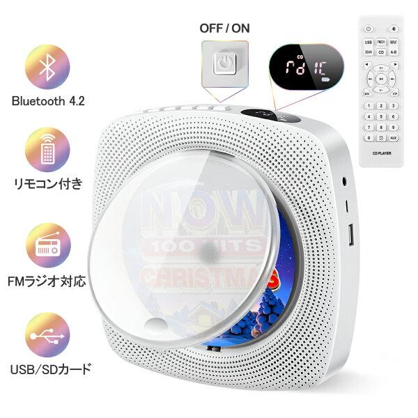 CDプレーヤーポータブルおしゃれコンパクト卓上置き&壁掛け式CDラジオBluetooth/CD/FM/USB/A対応日本語説明書