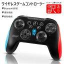 【訳あり 箱潰れ】ワイヤレスゲームコントローラー Bluetooth Switch ゲームパッド Turbo連射機能 二重...